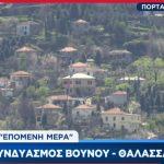 Alpha Ελλάδα: «Πορταριά» – Μαγευτικός συνδυασμός βουνού – θάλασσας